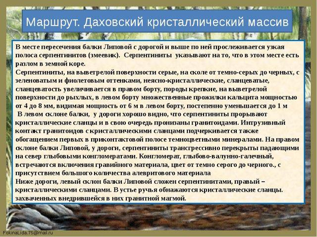 Маршрут. Даховский кристаллический массив В месте пересечения балки Липовой с...