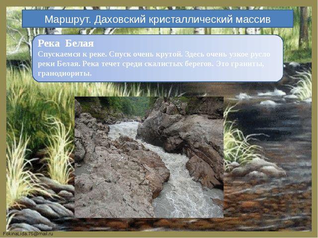 Маршрут. Даховский кристаллический массив Река Белая Спускаемся к реке. Спуск...