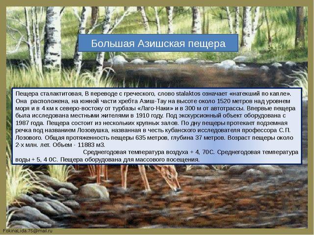 Большая Азишская пещера Пещера сталактитовая, В переводе с греческого, слово...