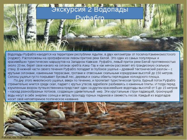 Экскурсия 2 Водопады Руфабго Водопады Руфабго находятся на территории республ...
