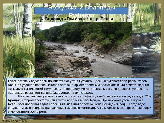 Экскурсия 2 Водопады Руфабго Водопад «Три брата» на р. Белая Путешествие к во...