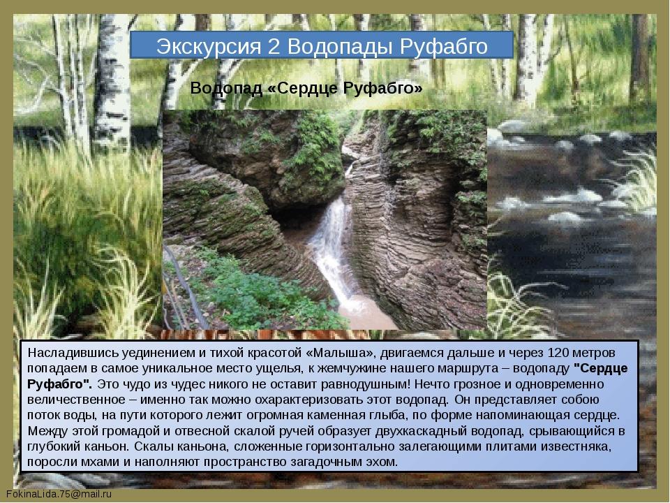 Водопад «Сердце Руфабго» Экскурсия 2 Водопады Руфабго Насладившись уединением...