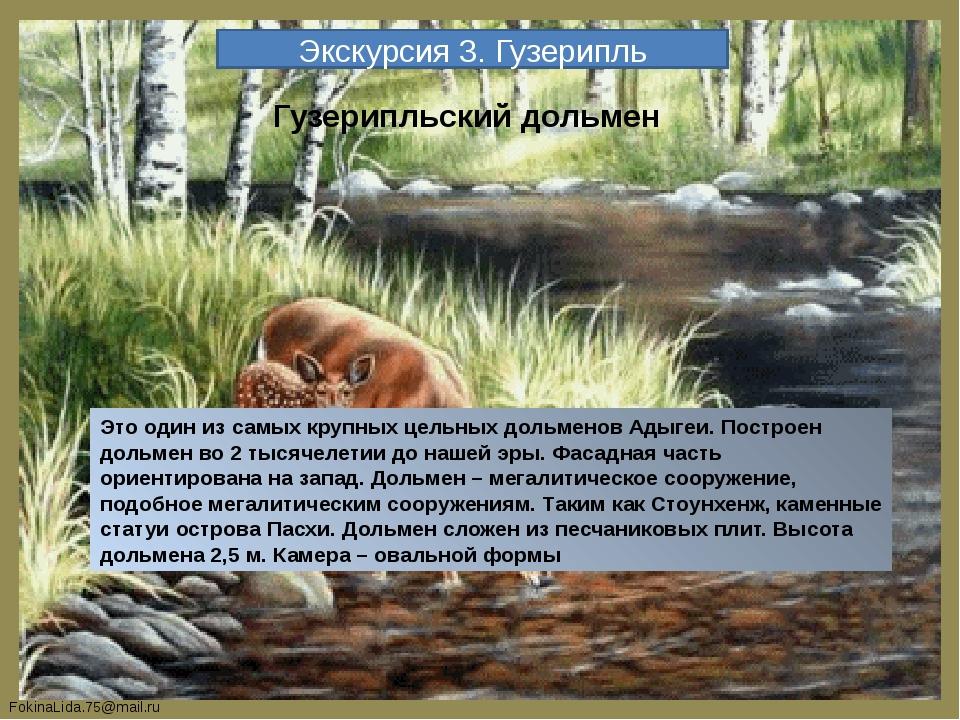 Это один из самых крупных цельных дольменов Адыгеи. Построен дольмен во 2 тыс...