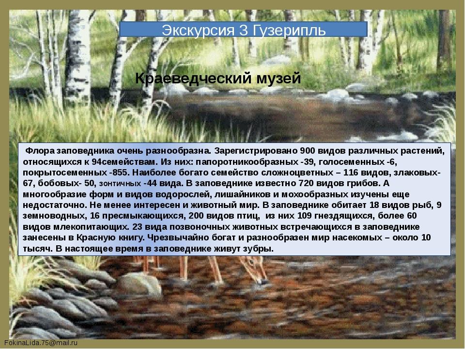 Экскурсия 3 Гузерипль Флора заповедника очень разнообразна. Зарегистрировано...