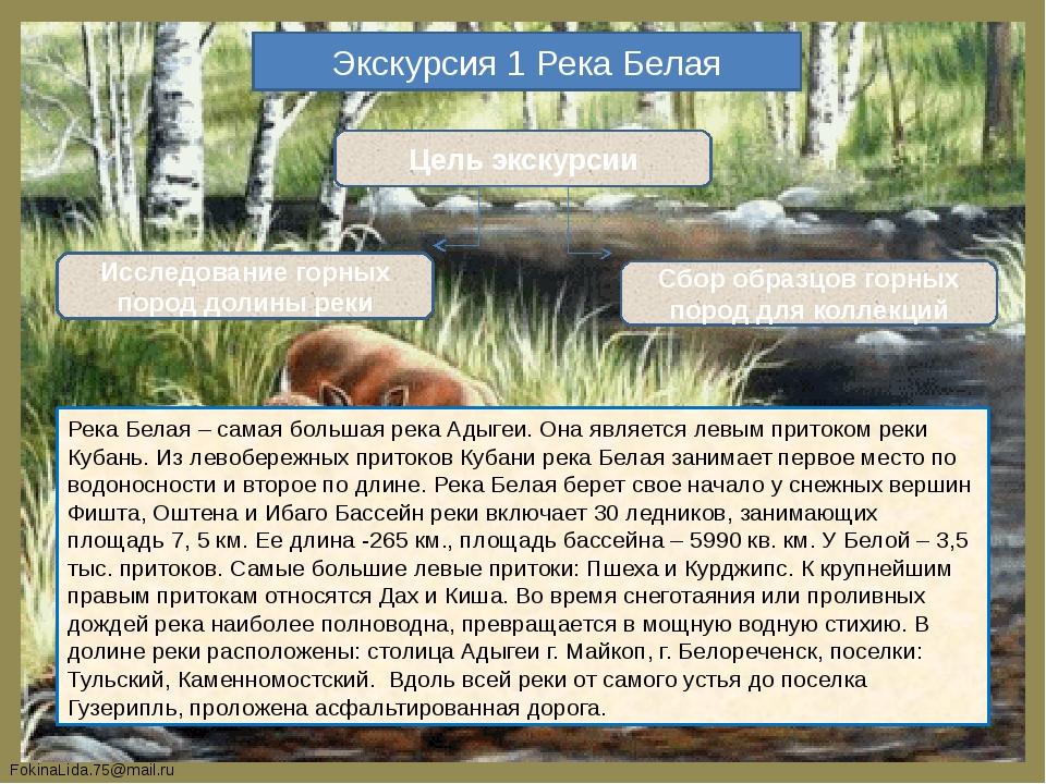 Экскурсия 1 Река Белая Цель экскурсии Исследование горных пород долины реки С...
