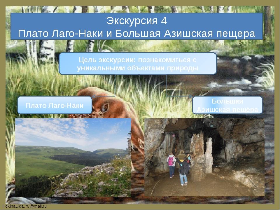 Экскурсия 4 Плато Лаго-Наки и Большая Азишская пещера Цель экскурсии: познако...