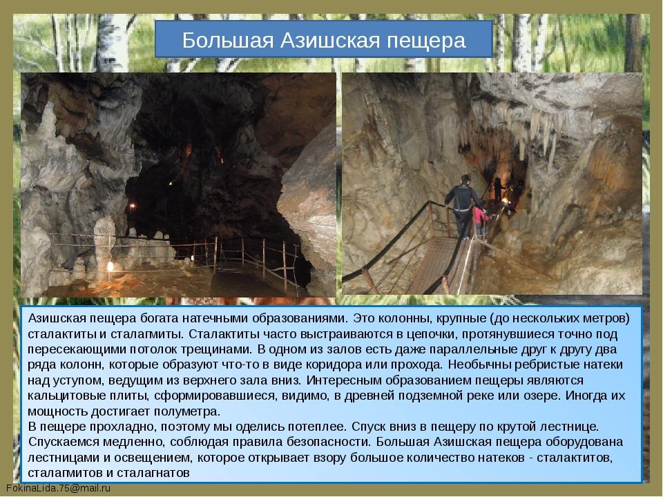 Большая Азишская пещера Азишская пещера богата натечными образованиями. Это к...