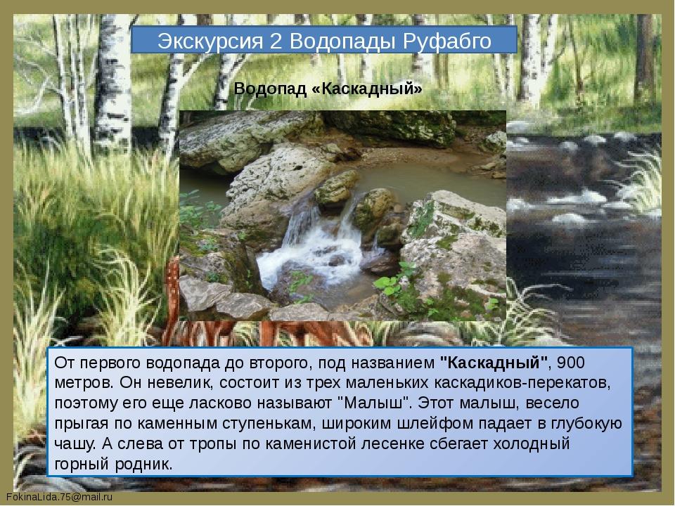 """От первого водопада до второго, под названием""""Каскадный"""", 900 метров. Он нев..."""