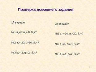 Проверка домашнего задания 1й вариант №1 а1=6, а5=-6, S5=? №2 а1=-20, d=10, S