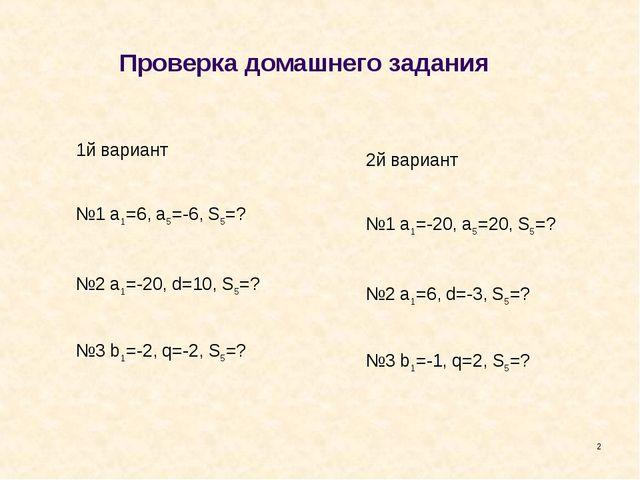 Проверка домашнего задания 1й вариант №1 а1=6, а5=-6, S5=? №2 а1=-20, d=10, S...