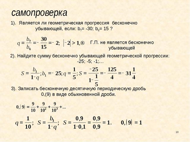 самопроверка 1). Является ли геометрическая прогрессия бесконечно убывающей,...