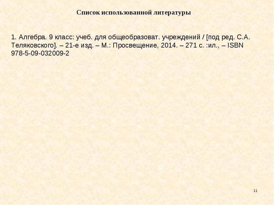 * Список использованной литературы  1. Алгебра. 9 класс: учеб. для общеобраз...