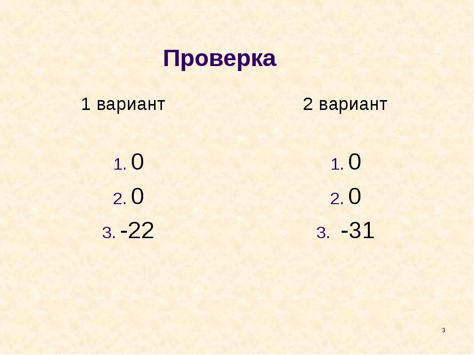 Проверка 1 вариант 0 0 -22 2 вариант 0 0 -31 *