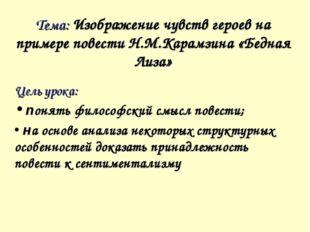 Тема: Изображение чувств героев на примере повести Н.М.Карамзина «Бедная Лиза