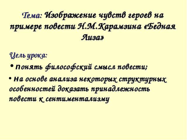 Тема: Изображение чувств героев на примере повести Н.М.Карамзина «Бедная Лиза...