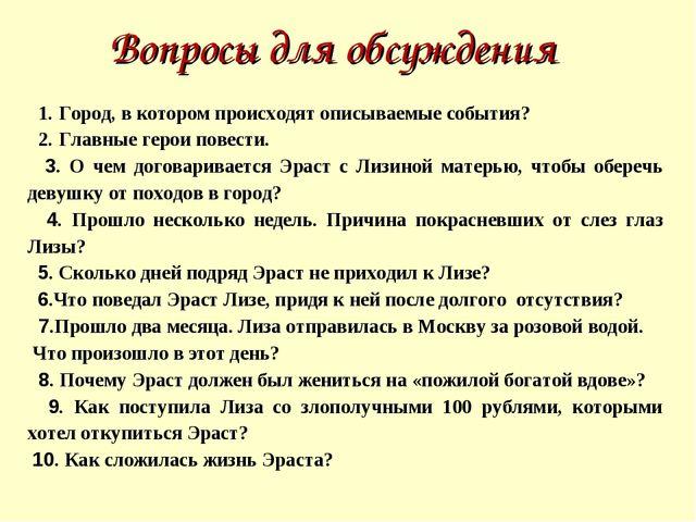 Вопросы для обсуждения 1. Город, в котором происходят описываемые события? 2....