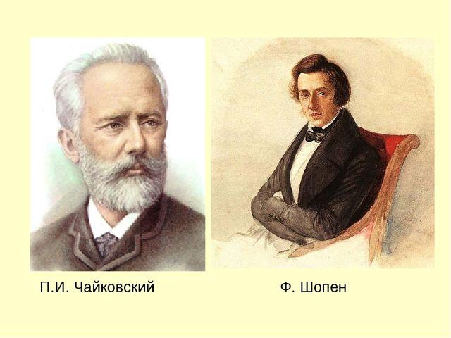 П.И. Чайковский Ф. Шопен
