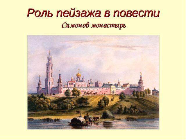 Роль пейзажа в повести Симонов монастырь
