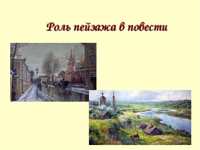 Роль пейзажа в повести