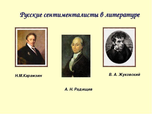 Русские сентименталисты в литературе Н.М.Карамзин А. Н. Радищев В. А. Жуковс...