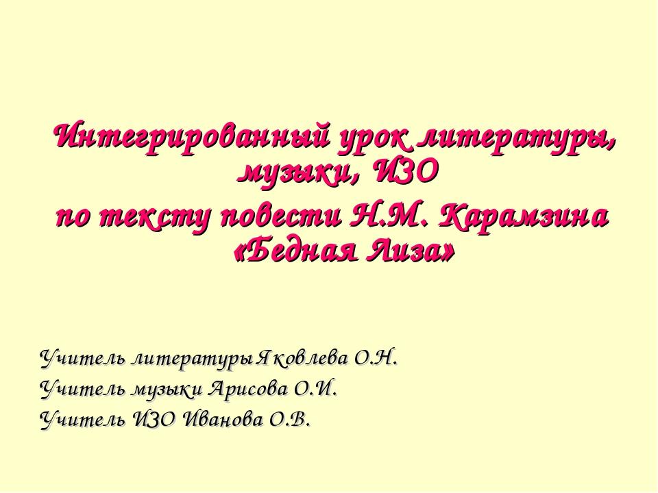 Интегрированный урок литературы, музыки, ИЗО по тексту повести Н.М. Карамзин...