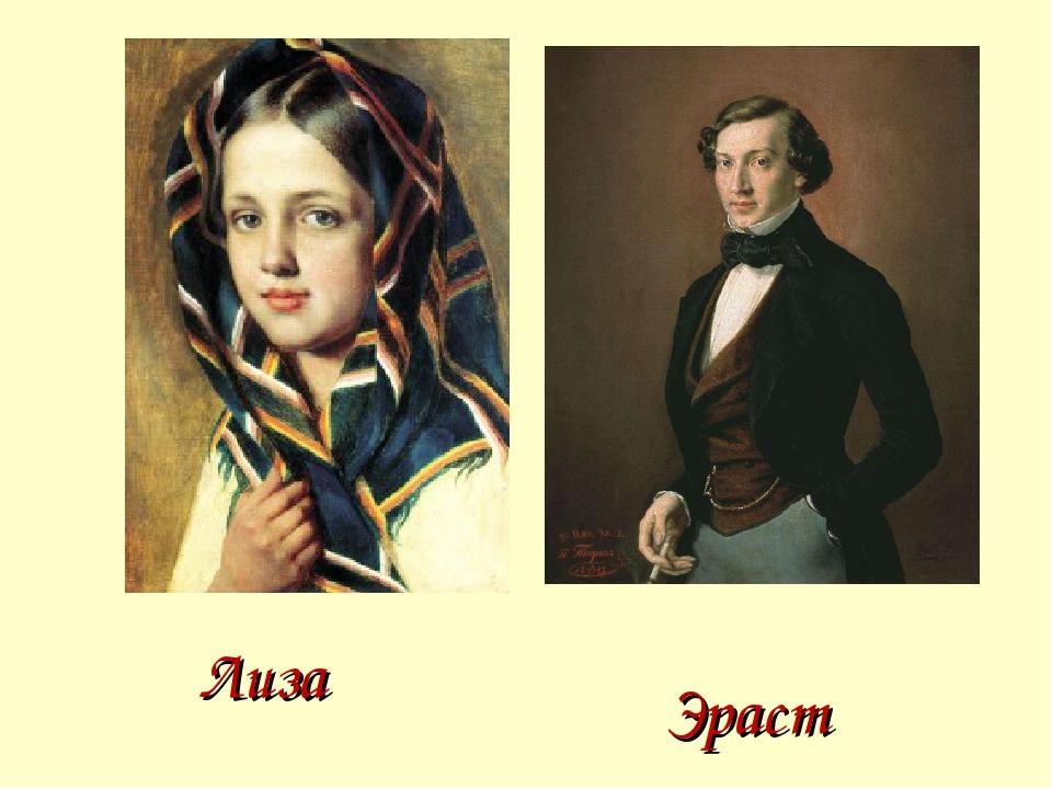 Лиза Эраст