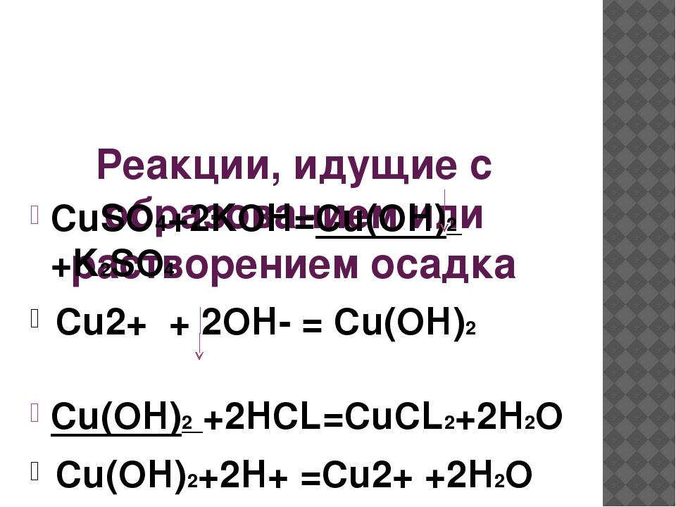 Реакции, идущие с образованием или растворением осадка CuSO4+2KOH=Cu(OH)2 +K...