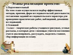 Этапы реализации проектов: 1.Подготовительный  На этом этапе осуществлялся по