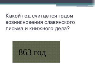 Какой год считается годом возникновения славянского письма и книжного дела? 8