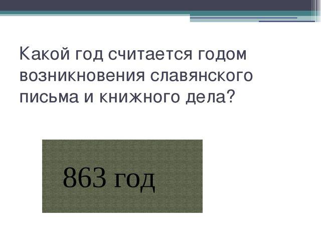 Какой год считается годом возникновения славянского письма и книжного дела? 8...