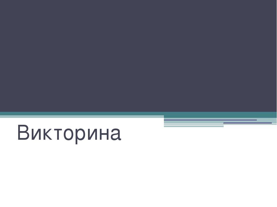День славянской письменности Викторина