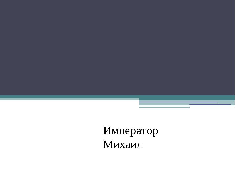 Какой греческий император отправил братьев в Моравию? Император Михаил