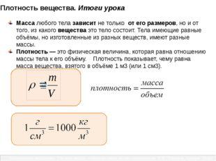Плотность вещества. Расчет массы и объема тела по его плотности. А.В. Лобанов