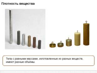 Плотность вещества. Расчет массы и объема тела по его плотности. А.В. Лобано