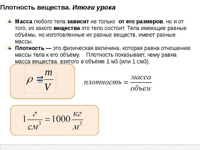 Плотность вещества. Расчет массы и объема тела по его плотности. А.В. Лобанов...