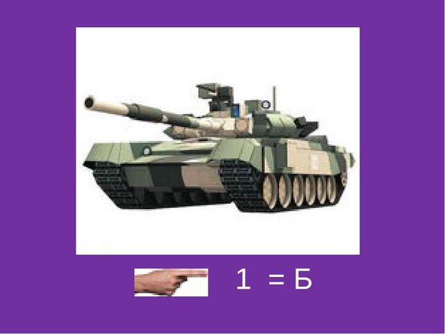 1 = Б