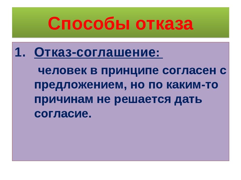 Способы отказа Отказ-соглашение: человек в принципе согласен с предложением,...