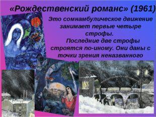«Рождественский романс» (1961) Это сомнамбулическое движение занимает первые