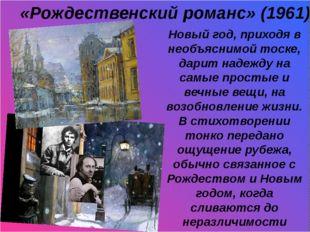 «Рождественский романс» (1961) Новый год, приходя в необъяснимой тоске, дари