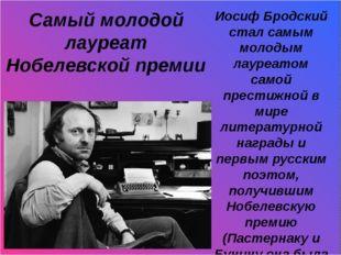 Самый молодой лауреат Нобелевской премии Иосиф Бродский стал самым молодым л