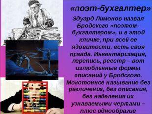 «поэт-бухгалтер» Эдуард Лимонов назвал Бродского «поэтом-бухгалтером», и в э