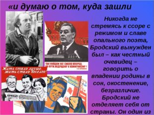 «и думаю о том, куда зашли мы…» Никогда не стремясь к ссоре с режимом и слав