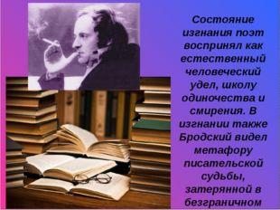 И Состояние изгнания поэт воспринял как естественный человеческий удел, школ