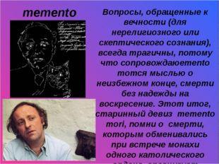 memento mori Вопросы, обращенные к вечности (для нерелигиозного или скептиче