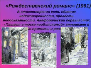 «Рождественский романс» (1961) В стихотворении есть обаяние недоговоренности