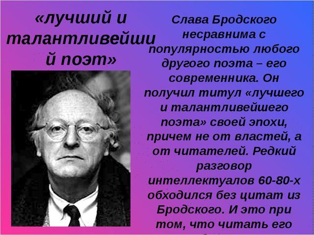 «лучший и талантливейший поэт» Слава Бродского несравнима с популярностью лю...