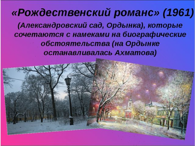 «Рождественский романс» (1961) (Александровский сад, Ордынка), которые сочет...
