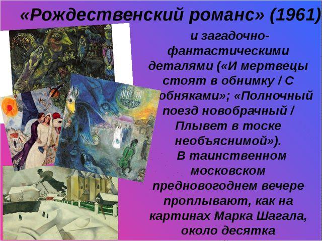 «Рождественский романс» (1961) и загадочно-фантастическими деталями («И мерт...
