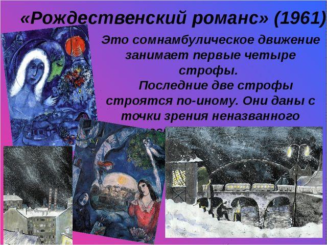 «Рождественский романс» (1961) Это сомнамбулическое движение занимает первые...