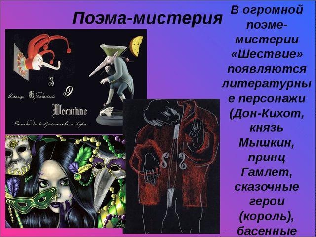 Поэма-мистерия В огромной поэме-мистерии «Шествие» появляются литературные п...